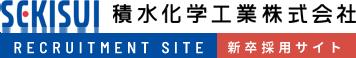 積水化学工業株式会社ロゴ